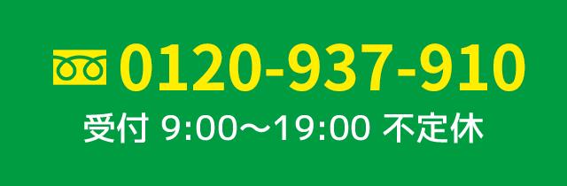 0120-937-910 受付:9:00~19:00 不定休