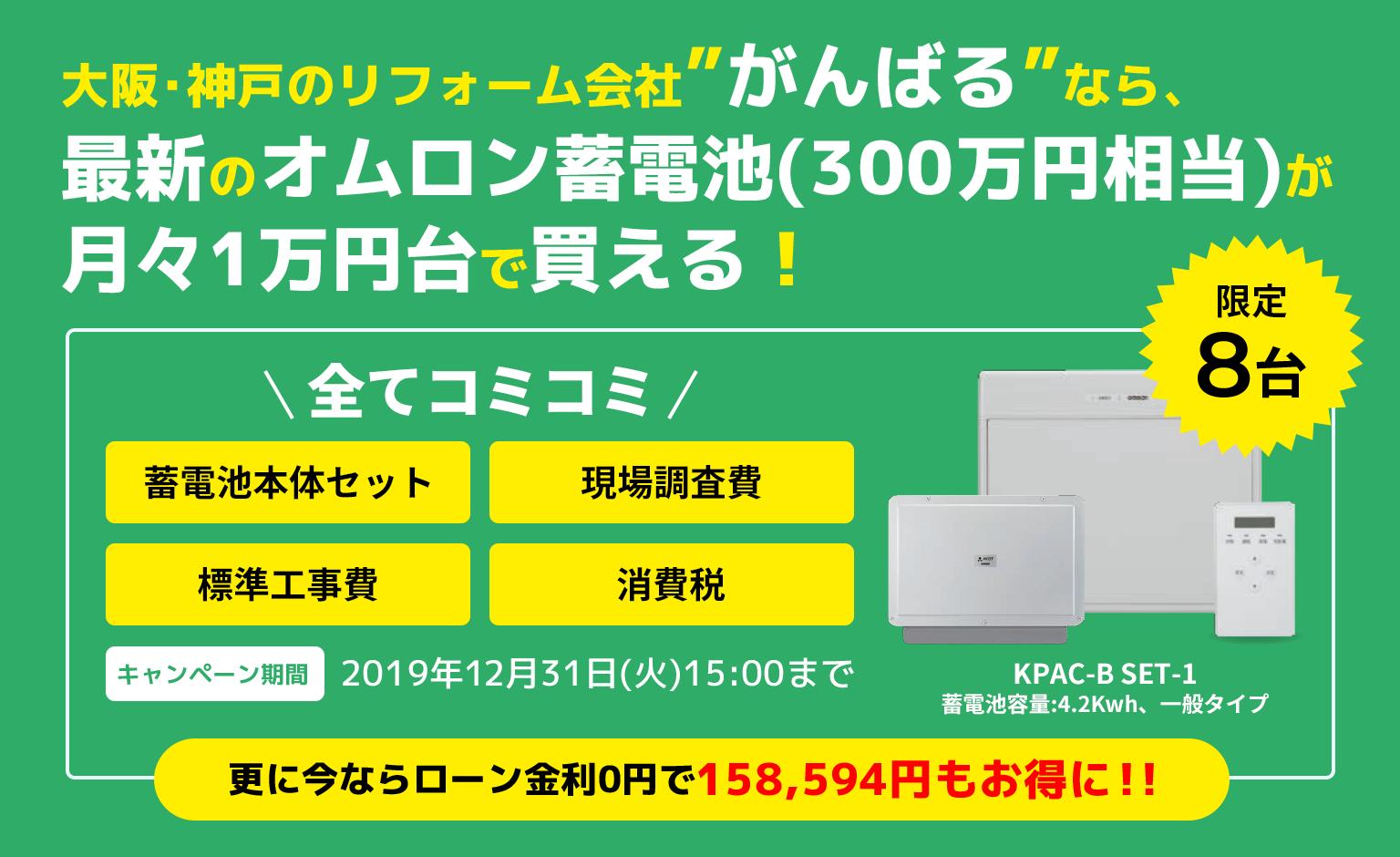 """大阪神戸のリフォーム会社""""がんばる""""なら、 最新のオムロン蓄電池(300万円相当)が 月々1万円台で買える!"""